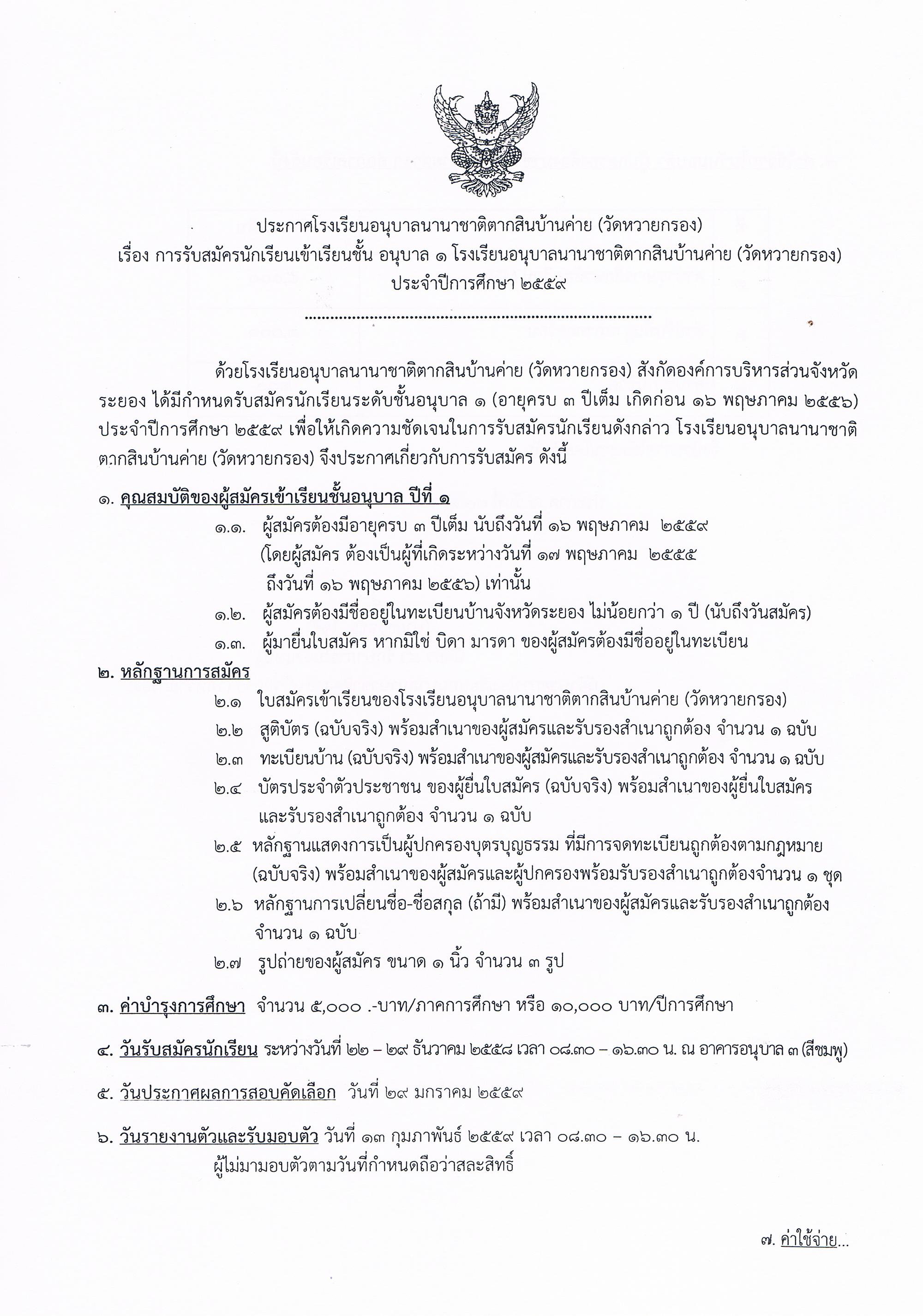 ประกาศเรื่องการรับนักเรียนเข้าชั้นเรียน อนุบาล 1 หน้า 1