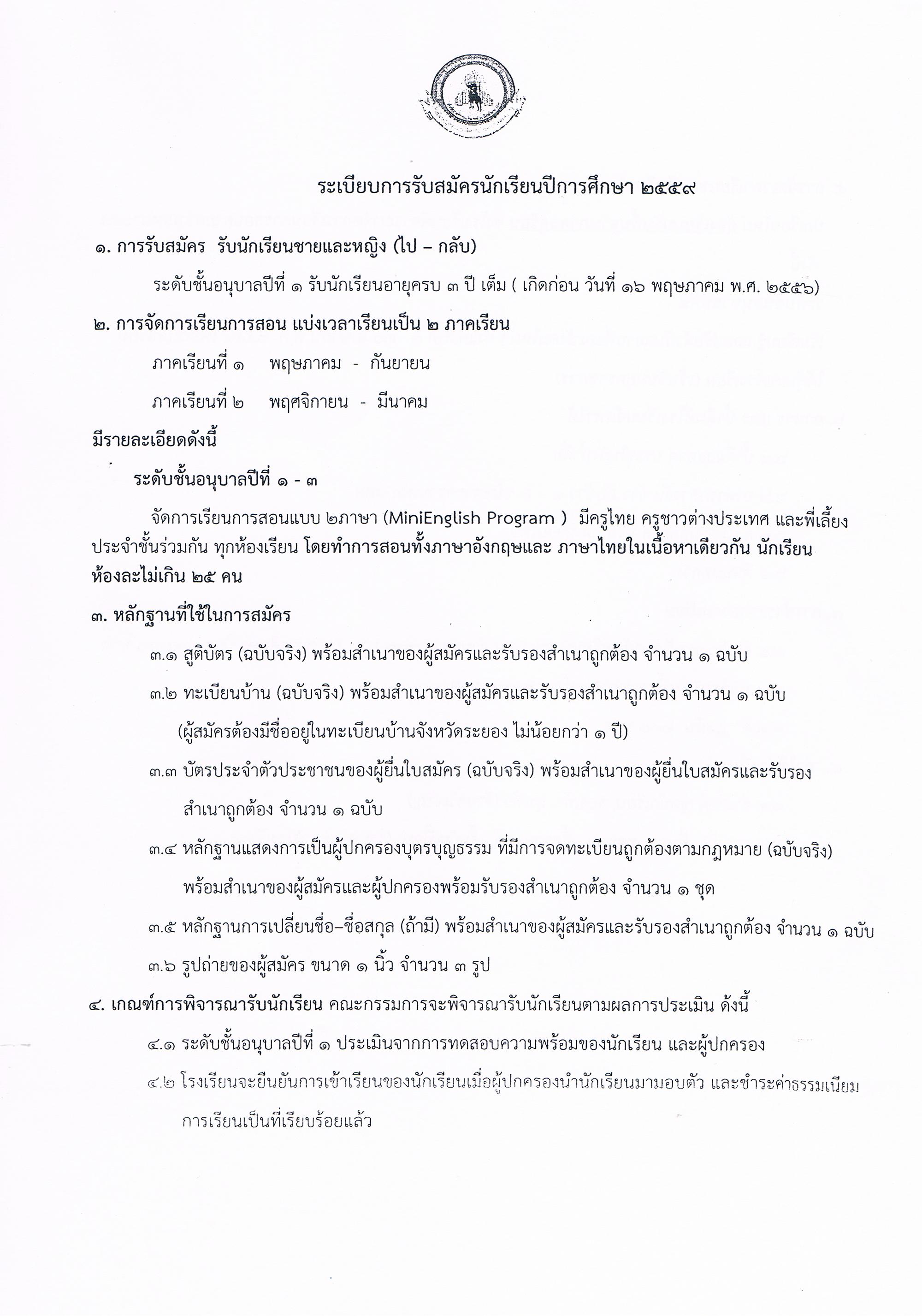 ระเบียบการรับนักเรียนปีการศึกษา 2559 หน้า 1